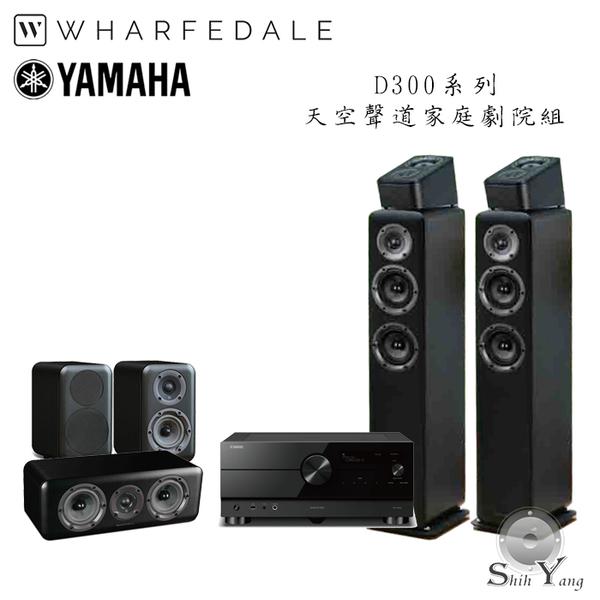 振興專案 YAMAHA RX-V6A + Wharfedale D330+D320+D300C+D3003D 天空環繞聲道家庭劇院【公司貨保固】