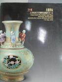 【書寶二手書T9/收藏_ZHQ】翰海2008春季拍賣會_古董珍玩_2008/5/11