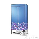 烘乾機家用速幹衣機衣柜衣架嬰兒小型大容量被子鞋衣服風乾器