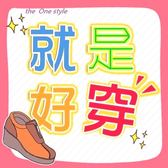 the One style ,就是好穿!