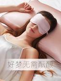 真絲眼罩睡眠遮光透氣金三塔可愛韓國女睡覺桑蠶絲緩解眼疲勞護眼     易家樂