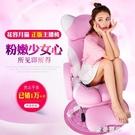 女生主播椅舒適時尚粉色電腦椅家用游戲椅直播椅子可愛升降轉椅 極簡雜貨