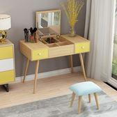 北歐實木梳妝台臥室小戶型簡易單人化妝桌省空間迷你翻蓋化妝台xw 免運 可分期