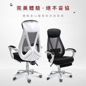 【IDEA】厚實大寬背透氣人體電腦工學椅升級置抬腳  工學椅 辦公椅 會議椅 工作椅 書桌椅【CH-003】