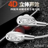 有線耳機 耳機入耳式 通用 重低音 低音炮有線隔音線控帶麥四核雙動圈安卓 第六空間