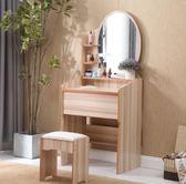 迷你小戶型梳妝台臥室簡約現代化妝桌經濟型省空間簡易化妝台網紅式xw