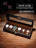 手錶收藏盒實木質手錶收納盒家用首飾盒子手錶盒腕錶架簡約歐式錶箱錶盒收藏【八折下殺】