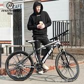 成人山地車自行車變速青少年賽車減震雙碟剎越野跑車男女學生單車 創時代3c館 YJT