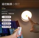 USB充電 遙控觸控燈 小夜燈 床頭燈 可調光定時 LED燈 玄關燈 氛圍燈 展示燈 觸控燈 快速出貨