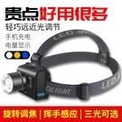 led頭燈強光充電超亮頭戴式超長續航感應夜釣魚專用小手電筒礦燈 「限時免運」