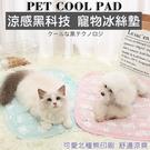 寵物黑科技 涼感冰絲墊(M小號) 寵物墊 涼墊 狗床 貓床 睡墊 寵物冰絲床