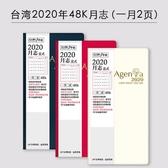 日曆 臺灣2020年效率手冊A6日程本創意小清新日歷記事本便攜隨身小筆-全館88折起