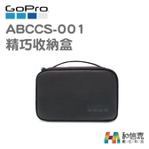 GoPro原廠【和信嘉】ABCCS-001 精巧收納盒 HERO5/6/7 適用 台灣台閔公司貨