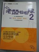 【書寶二手書T7/法律_JGG】小老闆啦啦隊2-創業法律常識完全學會_益思科技法
