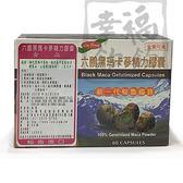 六鵬黑瑪卡蔘精力膠囊 (60粒 /盒)