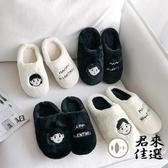 棉拖鞋室內情侶可愛卡通拖鞋女毛拖鞋月子鞋防滑男秋冬【君來佳選】