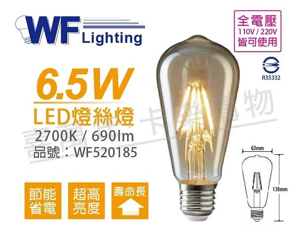 舞光 LED 6.5W 2700K E27 黃光 全電壓 復古金 ST64 燈絲燈 _ WF520185