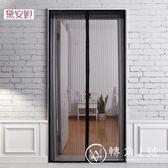 魔術貼防蚊門簾夏季高檔磁性紗門加密紗窗蟲家用臥室隔斷沙免打孔