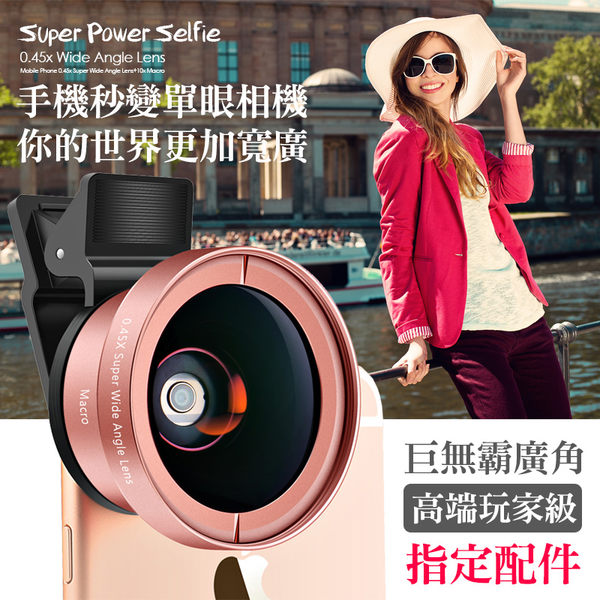 超廣角 0.45x + 10x 微距 二合一 手機外接鏡頭 【E2-043】自拍神器 通用型 52mm 夾式鏡頭 玫瑰金