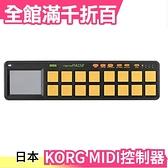 日本原裝 KORG NANO PAD2 MIDI控制器 USB介面 控制鍵盤 編曲 輕量好攜帶【小福部屋】