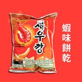 韓國 農心 蝦味餅乾 30g 韓國零食 蝦味先 餅乾