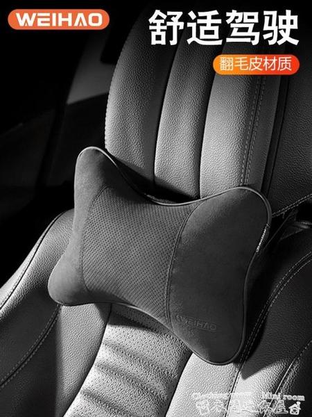 汽車護頸枕頭靠枕翻毛皮車載頭枕腰靠用品通用車用 座椅頸枕 迷你屋