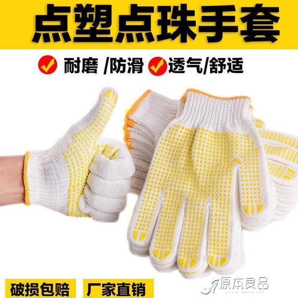 勞保手套 勞保加厚純棉耐磨男女透氣點塑點膠耐用棉線手套【快速出貨】