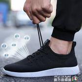 夏季鞋子男潮鞋百搭男士運動休閒帆布鞋防臭男鞋韓版潮流透氣布鞋 魔方數碼館