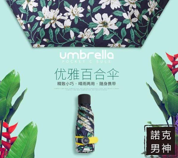 折疊迷你小超輕五折黑膠太陽傘女防紫外線遮陽傘晴雨傘兩用口袋傘【好康八八折】