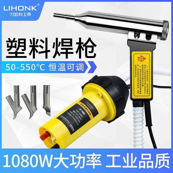 PVC分體式塑料焊槍 pp板焊接槍工業熱風工具塑膠大功率熱熔塑焊機 父親節特惠