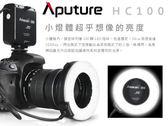 EGE 一番購】Aputure AHL-HC100 LED環型持續燈 小體積高亮度 100顆LED燈【公司貨】