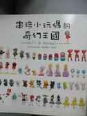 【書寶二手書T4/美工_YFA】串珠小玩偶的奇幻王國_清和子