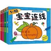 1-10-20-30-50涂鴉填色畫本 寶寶連線畫兒童涂顏色涂色畫認識數字【聚寶屋】