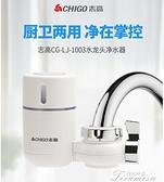 淨水器 凈水器家用水龍頭過濾器自來水直飲凈水機廚房凈化器濾水器 快速出貨