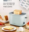 麵包機 東菱多士爐烤面包機家用2片雙面吐司機小型全自動早餐機烤面包片 MKS韓菲兒