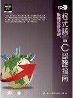 二手書博民逛書店《TQC+ 程式語言認證指南 C》 R2Y ISBN:9789862763841