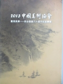 【書寶二手書T1/藝術_ZGD】2013中國美術協會_重現風華-來台復會60周年紀念專輯