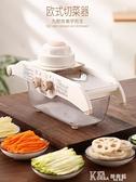 廚房多功能切菜神器土豆刨絲切絲器家用擦絲器蘿卜切片機可調厚度 Korea時尚記