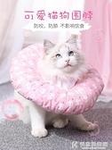 貓咪伊麗莎白圈防舔貓軟布寵物幼貓柔軟頭套布藝貓圈狗防咬恥辱圈 快意購物網