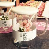 文藝韓版花語玻璃馬克杯創意帶蓋勺水杯子可愛少女學生辦公室茶杯  XY1363  【男人與流行】