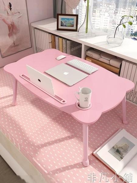 電腦桌電腦床上小桌子懶人桌折疊宿舍飄窗臥室坐地大學生床桌少女用上鋪LX 非凡小鋪