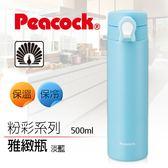『義廚寶』❀春上市優惠❀◤PEACOCK孔雀保溫瓶◢ 粉彩系列_雅緻瓶-淡藍 (500ml)
