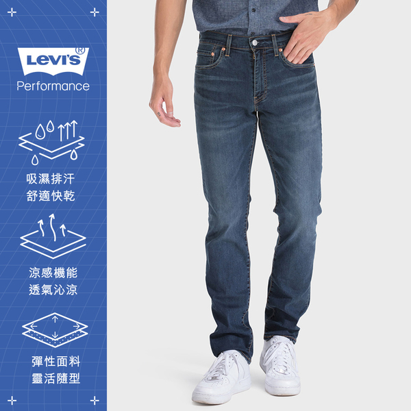 Levis 男款 511低腰修身窄管牛仔褲