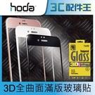 HODA iPhone 6/ 6S 通用 3D全曲面滿版玻璃貼