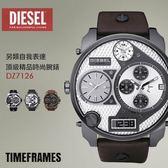 【人文行旅】DIESEL | DZ7126 頂級精品時尚男女腕錶 TimeFRAMEs 另類作風 52mm 設計師款