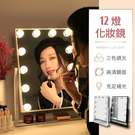 12燈美肌化妝鏡巨星補光LED燈梳妝台鏡子半身鏡美妝鏡化妝臺立鏡好萊塢 【HNA941】#捕夢網