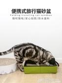 便攜式貓砂盆外出旅行可摺疊易攜帶防漏防水易清潔貓咪廁所用品ATF 格蘭小舖