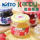 日本 KANPY 加藤果醬 300g 草莓醬 蘋果醬 藍莓醬 醬料 果醬 早餐 抹醬 吐司醬 吐司 麵包