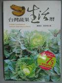 【書寶二手書T5/動植物_GSE】台灣蔬果生活曆_原價600_陳煥堂