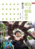 (二手書)為土地種一個希望: 嚴長壽和公益平臺的故事
